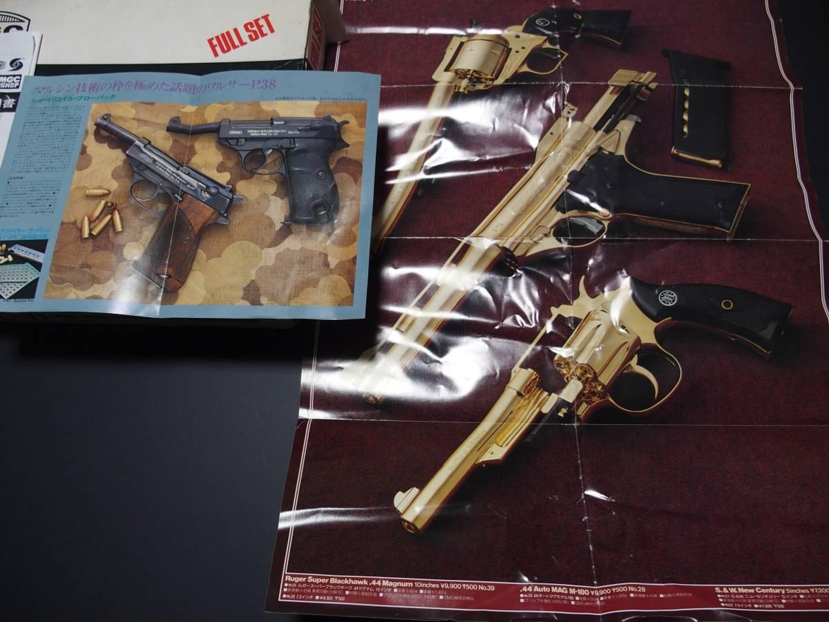 MGC モデルガン イングラム M11 発火使用品 当時のカタログ他パーツ等_画像6