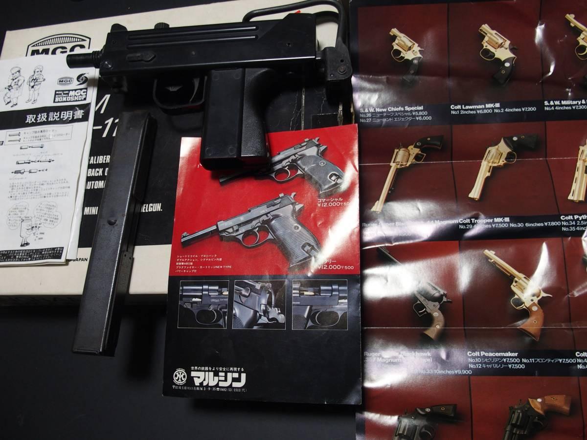MGC モデルガン イングラム M11 発火使用品 当時のカタログ他パーツ等_画像5