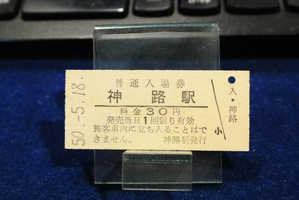 昭和50年「神路駅」普通入場券