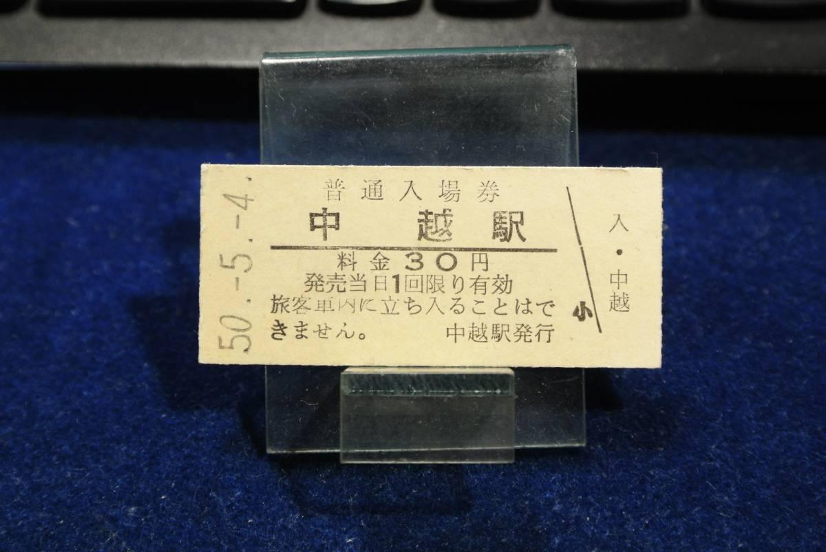 昭和50年「中越駅」普通入場券