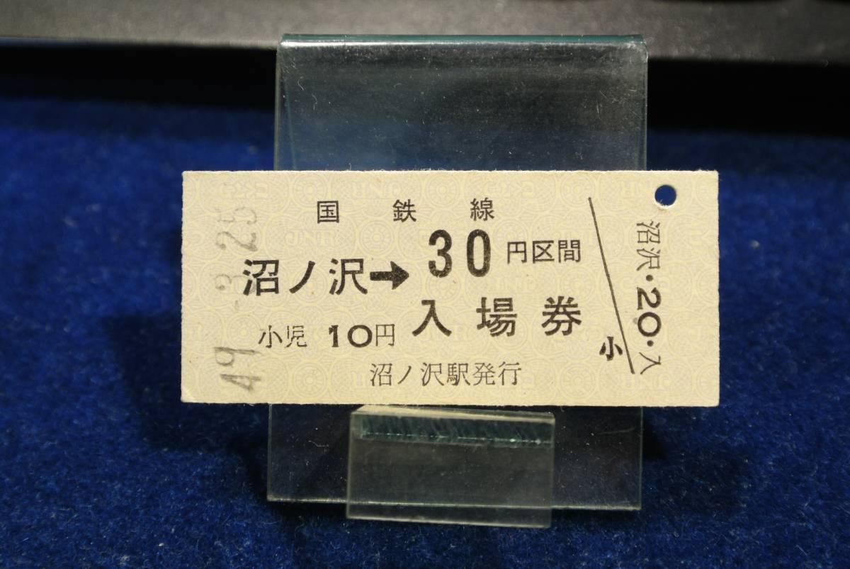 昭和49年国鉄線「沼ノ沢→30円区間」入場券