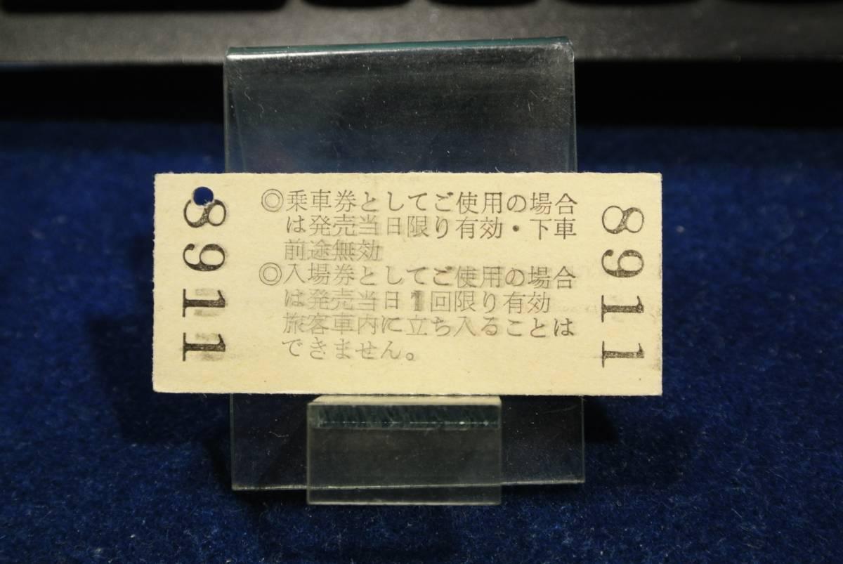 昭和49年国鉄線「沼ノ沢→30円区間」入場券_画像2
