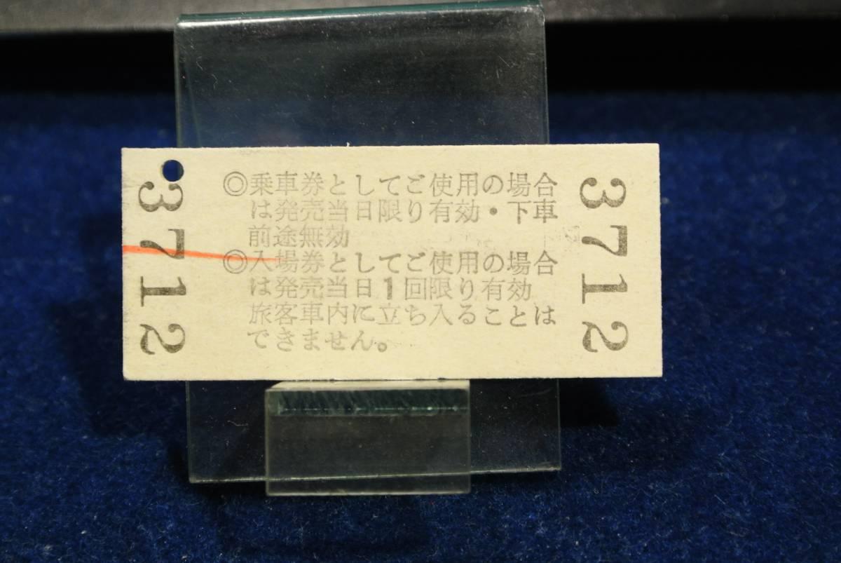昭和50年国鉄線「西歌→30円区間」入場券_画像2