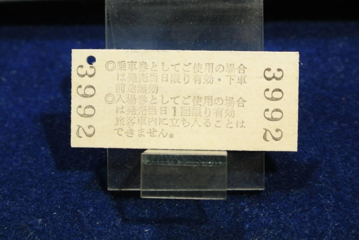 国鉄線「神威→30円区間」入場券_画像2