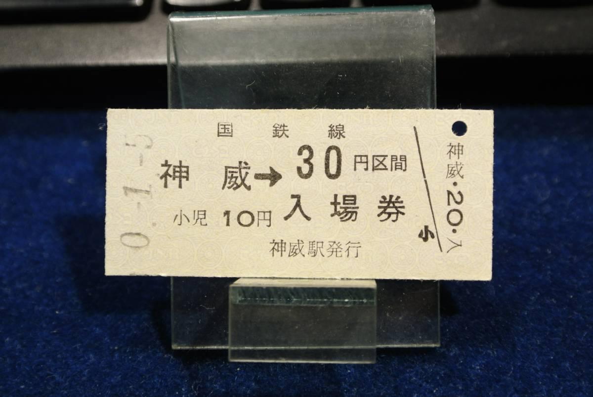 国鉄線「神威→30円区間」入場券