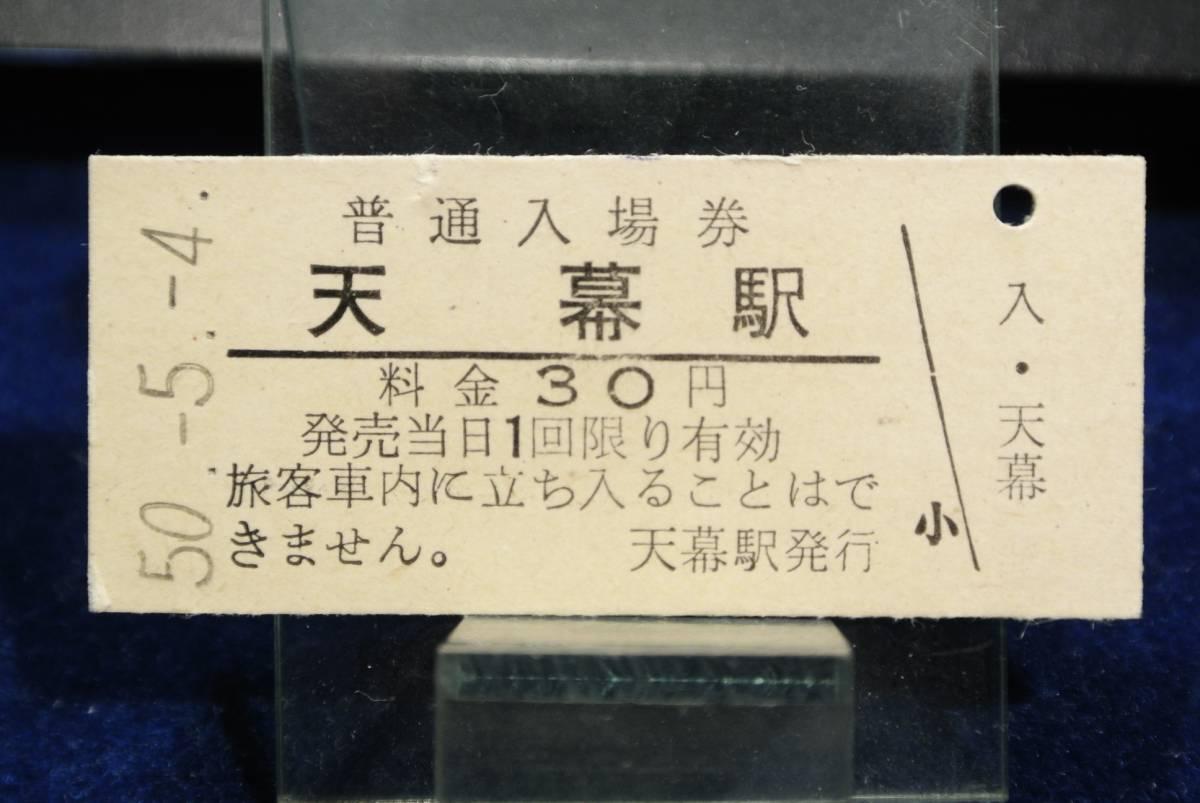 昭和50年「天幕駅」普通入場券