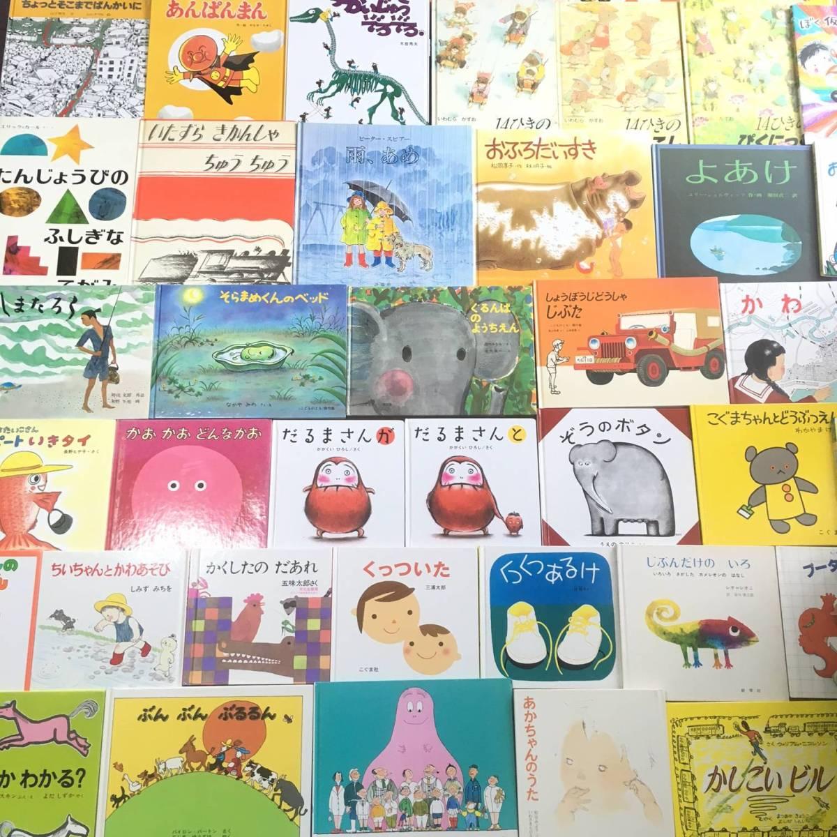 ◆◇人気絵本まとめて50冊セット厳選♪絵本のガーデンブックス◇◆