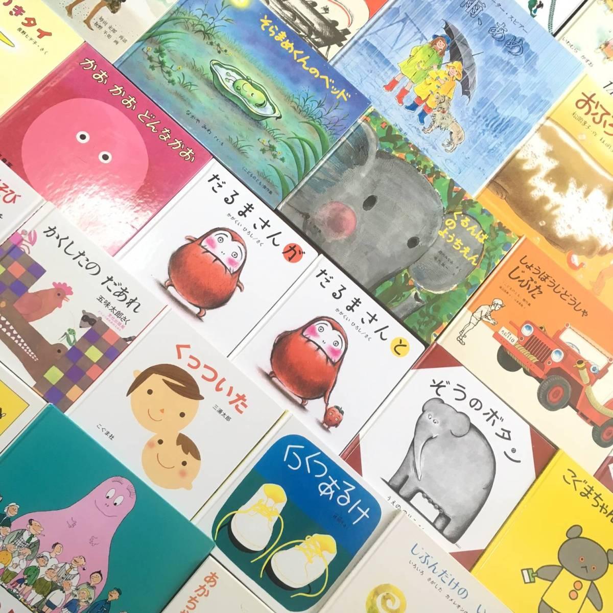 ◆◇人気絵本まとめて50冊セット厳選♪絵本のガーデンブックス◇◆_画像2