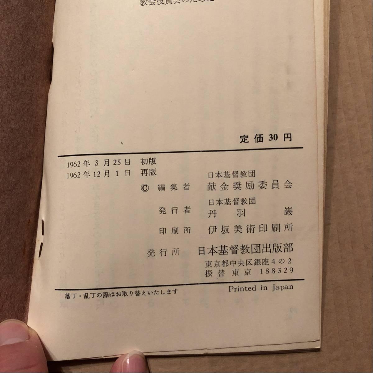 【キリスト教】『教会経済の改善 教会役員会のために』日本基督教団献金奨励委員会★1962年発行再版★小冊子★29頁★状態良好_画像2