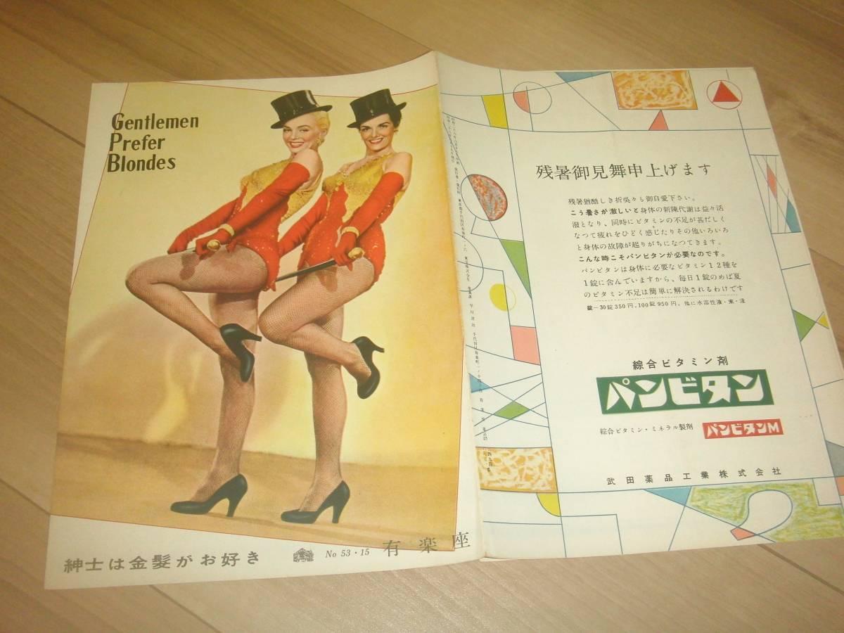 1円売切り 美~極美品 ≪紳士は金髪がお好き≫ 有楽座 マリリンモンロー