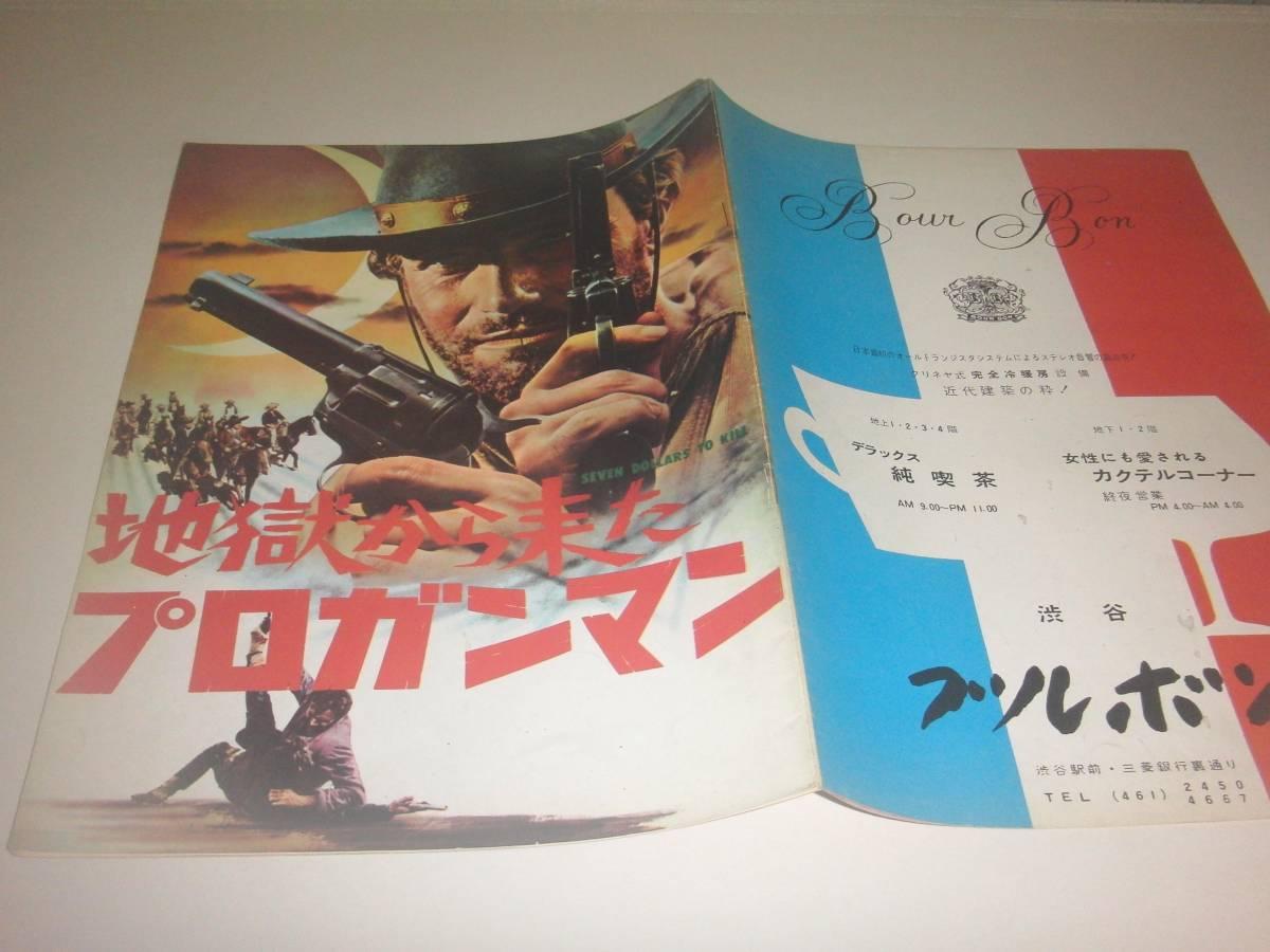 1円~ 美品 ≪地獄から来たプロガンマン≫ 渋谷ブルボン広告