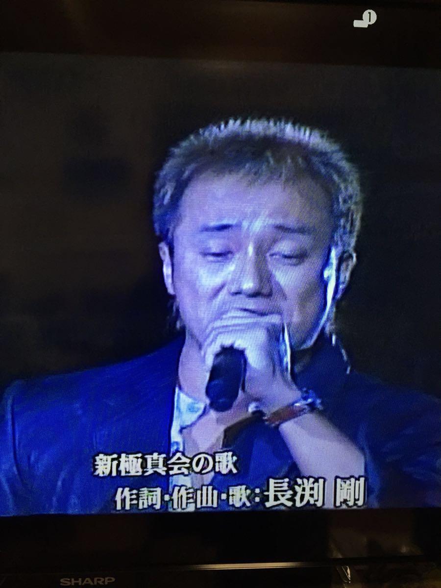 長渕剛 出演 新極真会 DVD 全世界空手道選手権大会