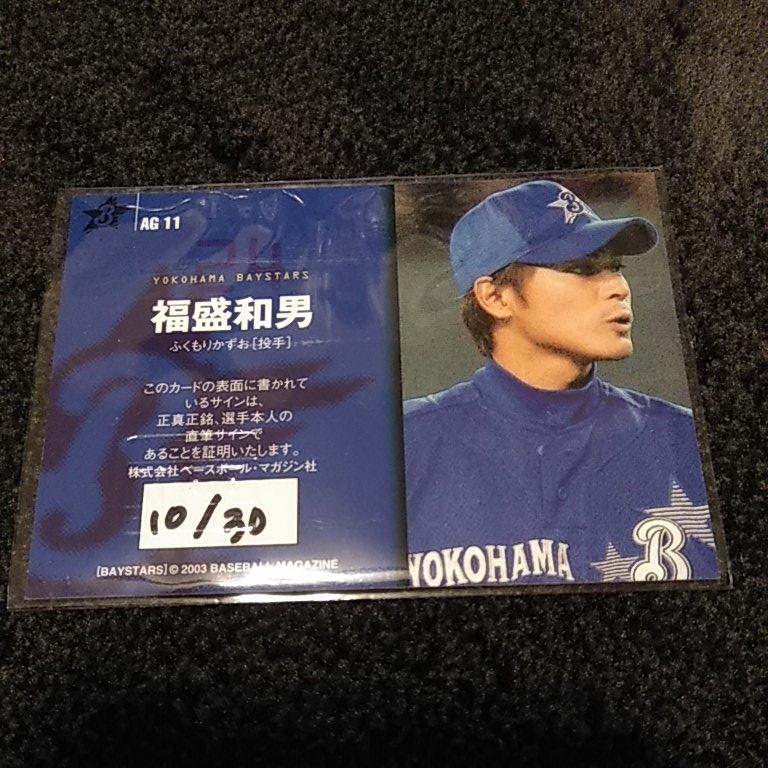 BBM03 横浜ベイスターズ 24.福盛 和男 直筆サインカード 30枚限定 激レア_画像2