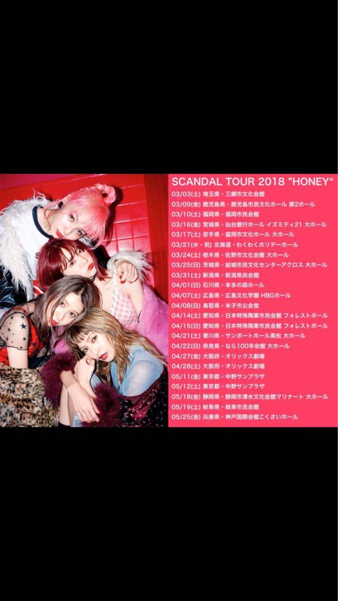 SCANDAL TOUR2018 HONEY 3月21日(水・祝) 北海道・わくわくホリデーホール 2枚