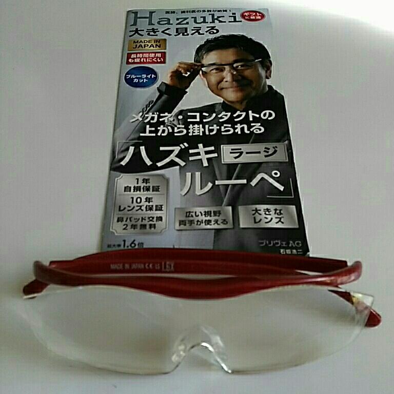 日本製!送料無料ハズキルーペラージ1.6倍赤ラメクリアグラスサンプル新品 メガネケースプレゼント
