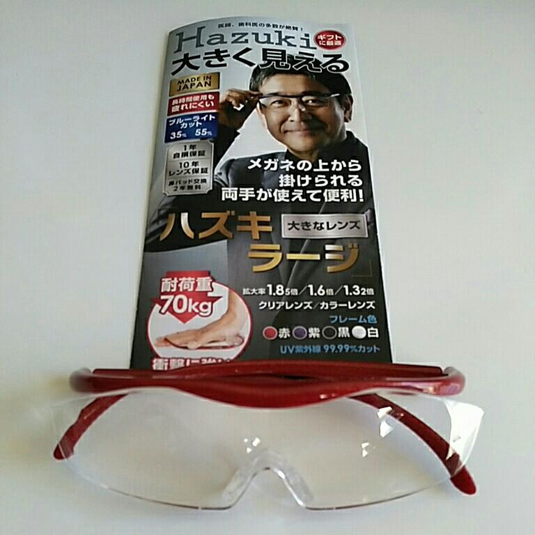 レンズにサンプル印無し!!送料無料ハズキルーペラージ1.6倍赤ラメクリアグラスサンプル新品メガネケースプレゼント