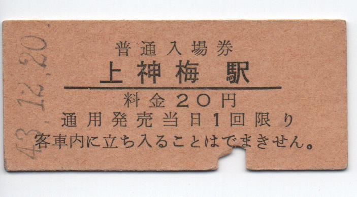 ●上神梅駅・20円入場券●S43年●