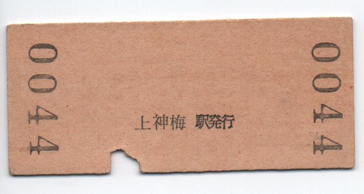●上神梅駅・20円入場券●S43年●_画像2