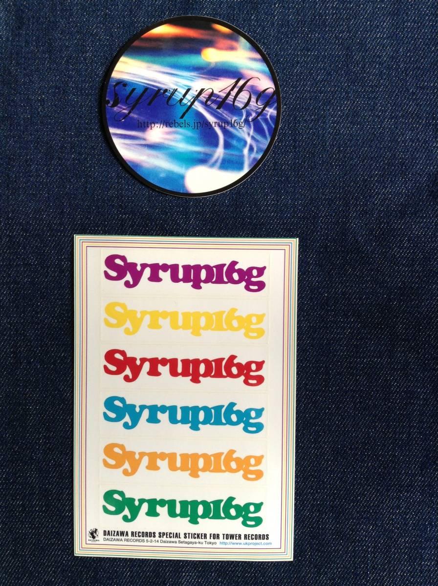 希少 格安 未使用品 Syrup16g シロップ16g ステッカー2枚セット