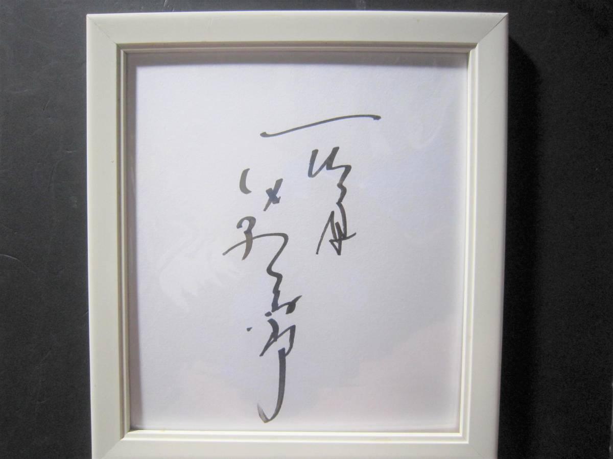 4118b サイン 色紙 歌手 俳優 石原裕次郎