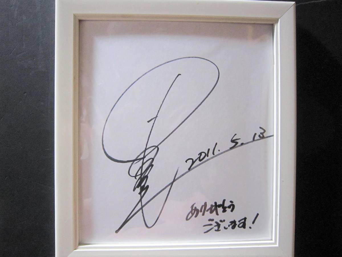 4740 サイン 色紙 俳優 田中圭