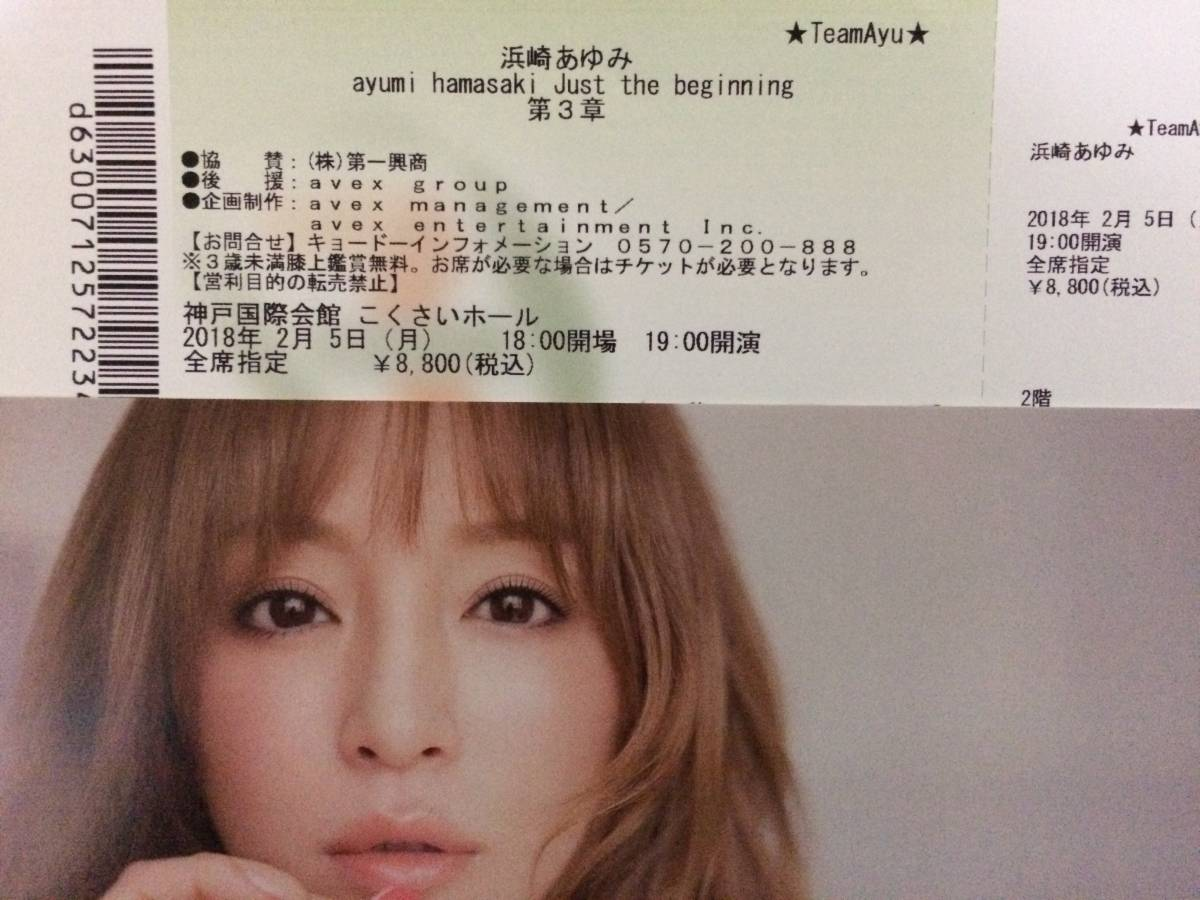 浜崎あゆみ2/5神戸国際会館2階4~7列1枚