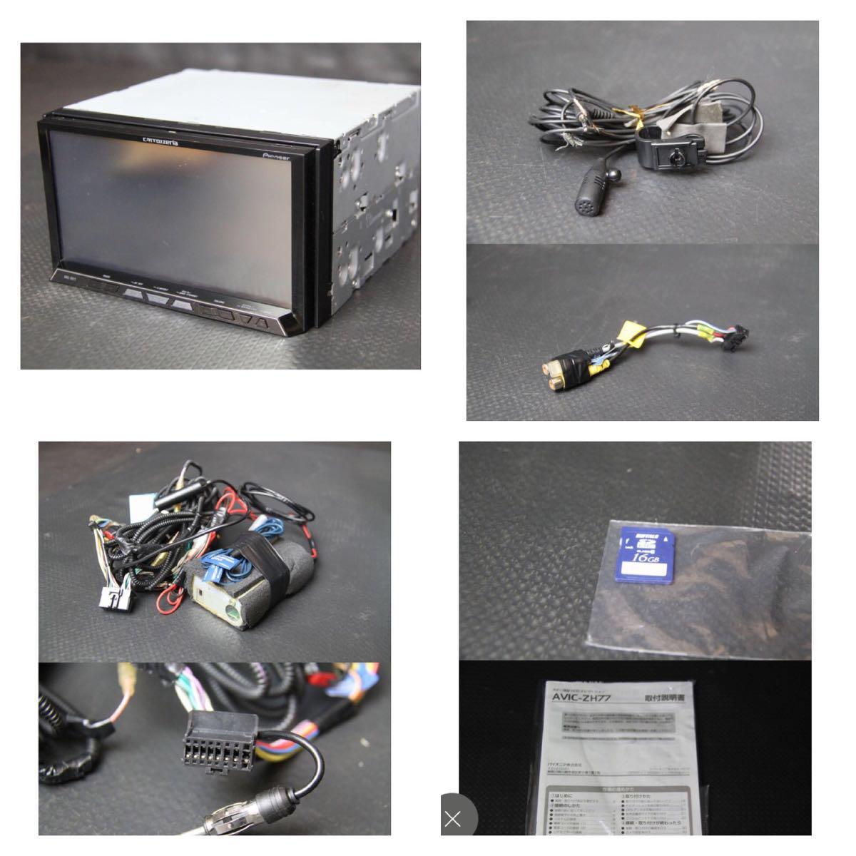 【1円すたーと】美品 carrozzeria AVIC-ZH77 完動品 地上デジタルTV/DVD/CD/Bluetooth/USB/SD/ HDDナビ サイバーナビ パイオニア_画像2