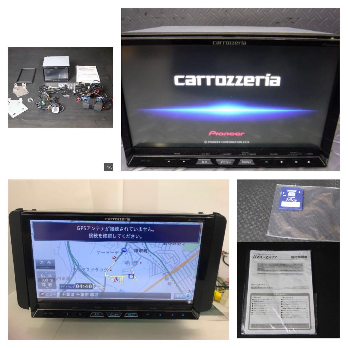 【1円すたーと】美品 carrozzeria AVIC-ZH77 完動品 地上デジタルTV/DVD/CD/Bluetooth/USB/SD/ HDDナビ サイバーナビ パイオニア