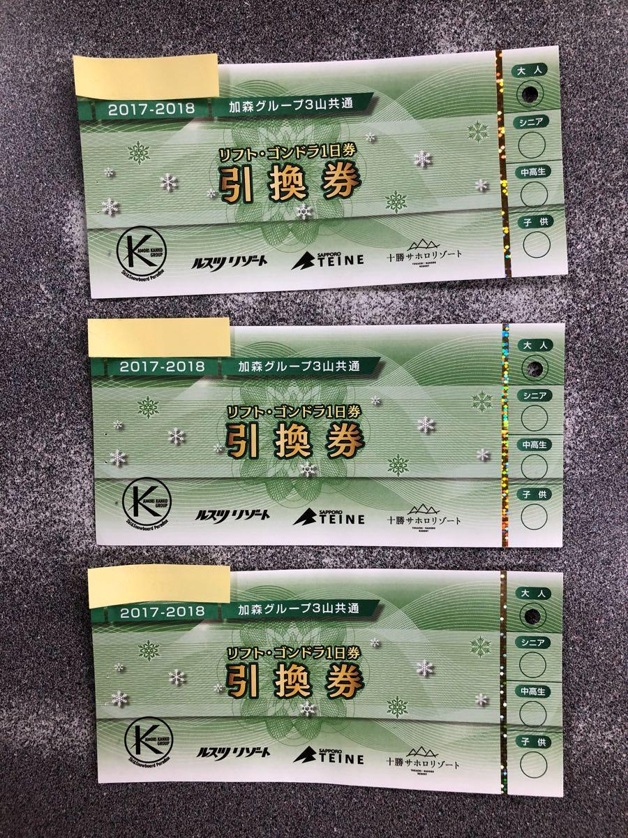 【送料無料】加森グループ3山共通 リフト・ゴンドラ1日券の引換券 大人3枚