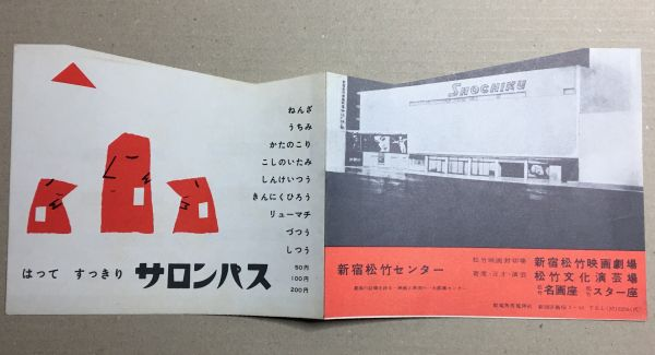 映画館チラシ 新宿松竹センター_画像2