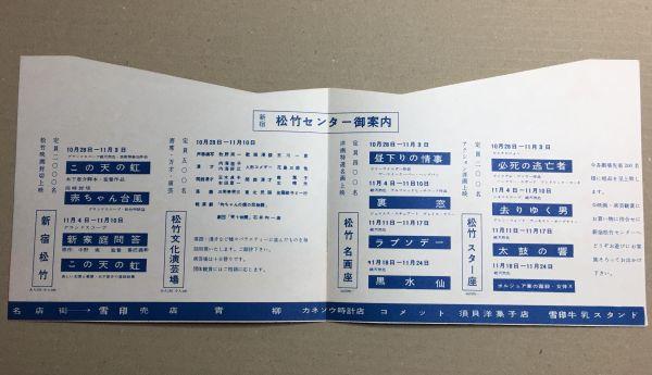 映画館チラシ 新宿松竹センター_画像3