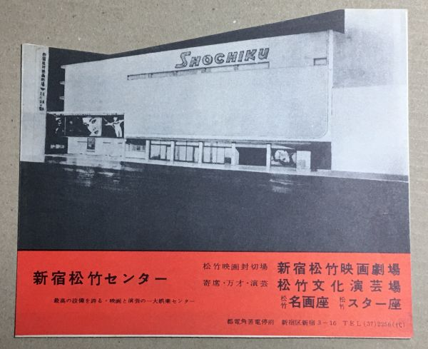 映画館チラシ 新宿松竹センター
