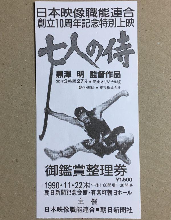 映画半券「七人の侍」黒澤明 日本映像職能連合創立10周年記念特別上映 御鑑賞整理券