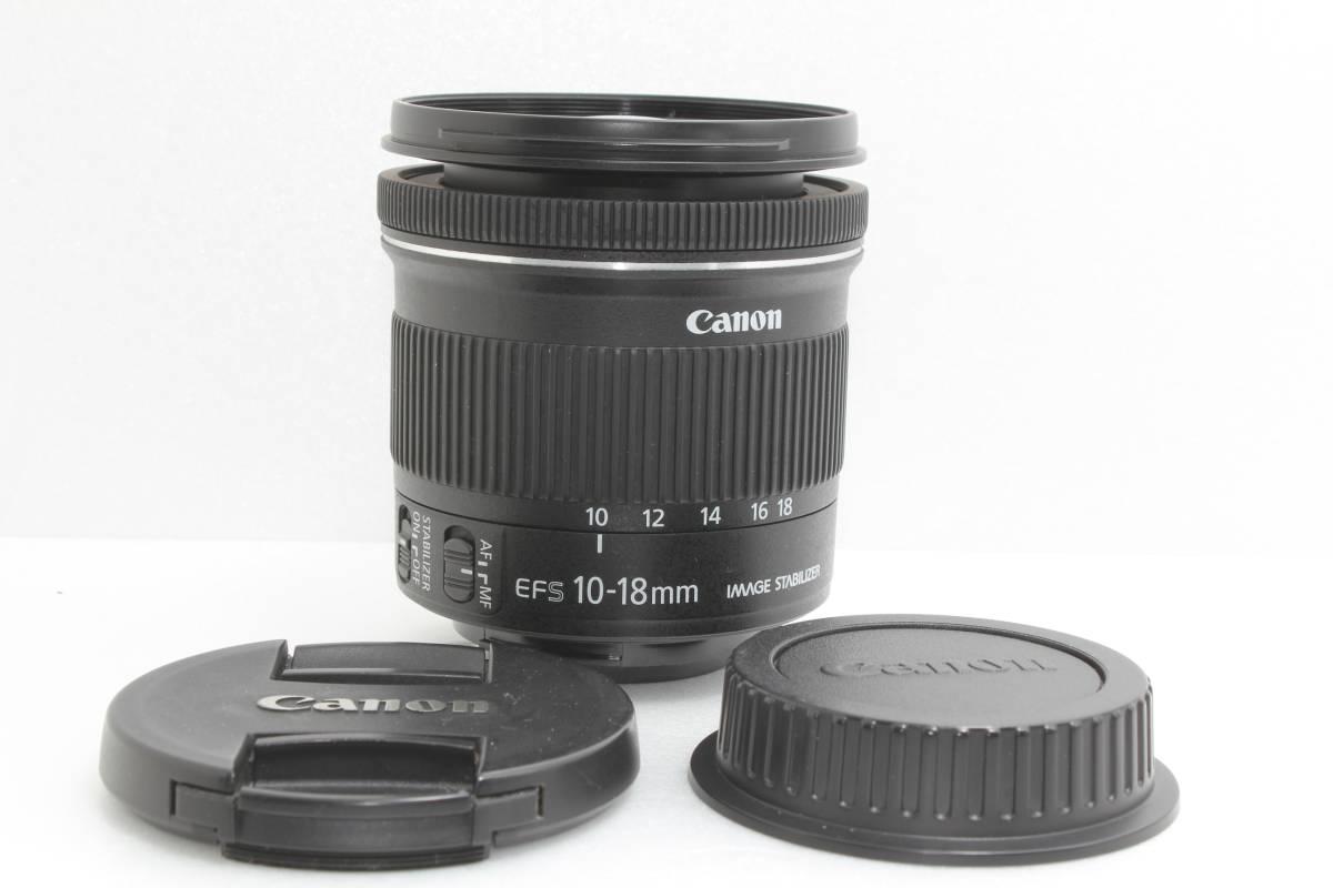 【美上品】CANON キヤノン EF-S 10-18mm F4.5-5.6 IS STM 超広角ズームレンズ