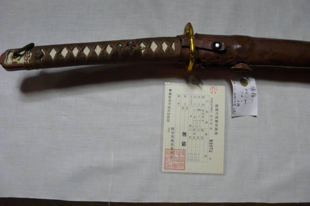 **日本刀*軍刀*サーベル鞘**