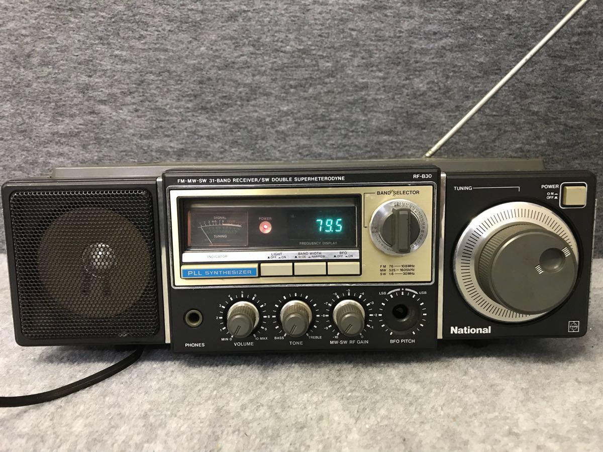 ジャンク National RF-B30 ラジオ
