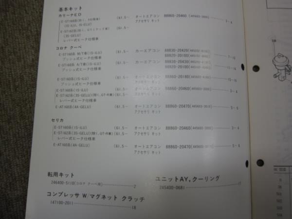 2N●/トヨタ純正〔ACP-7〕カーエアコンパーツカタログ(追補版)1986 カリーナED/コロナ クーペ/セリカ_画像2