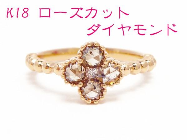 【新品】K18PG D0.45ct ローズカット ダイヤモンドリング ブラウン ダイアモンド指輪