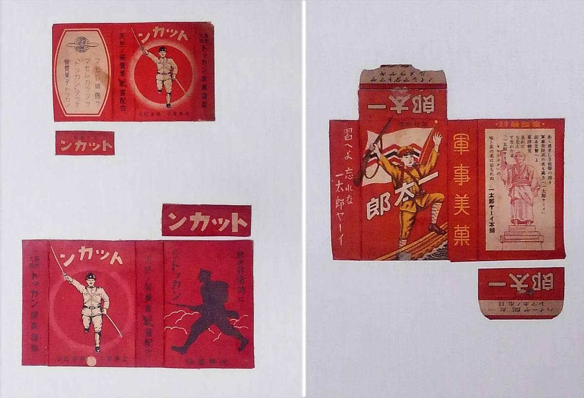 ☆珍品多数! お菓子 飴 キャラメル チョコレート 空箱 空き箱コレクション☆_画像2
