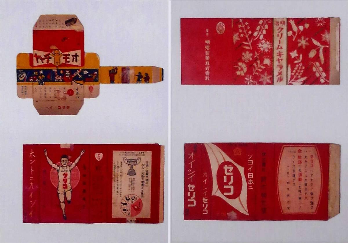 ☆珍品多数! お菓子 飴 キャラメル チョコレート 空箱 空き箱コレクション☆_画像7