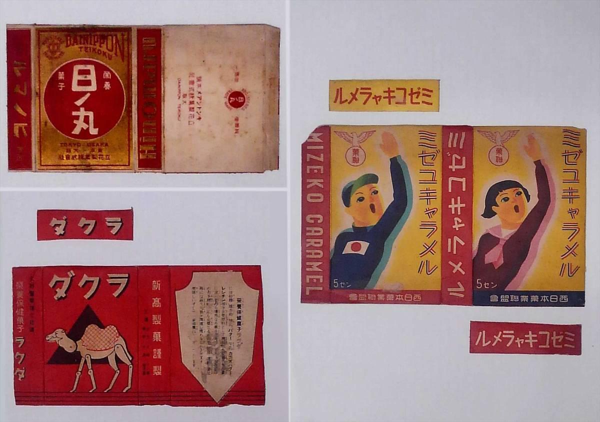 ☆珍品多数! お菓子 飴 キャラメル チョコレート 空箱 空き箱コレクション☆_画像9