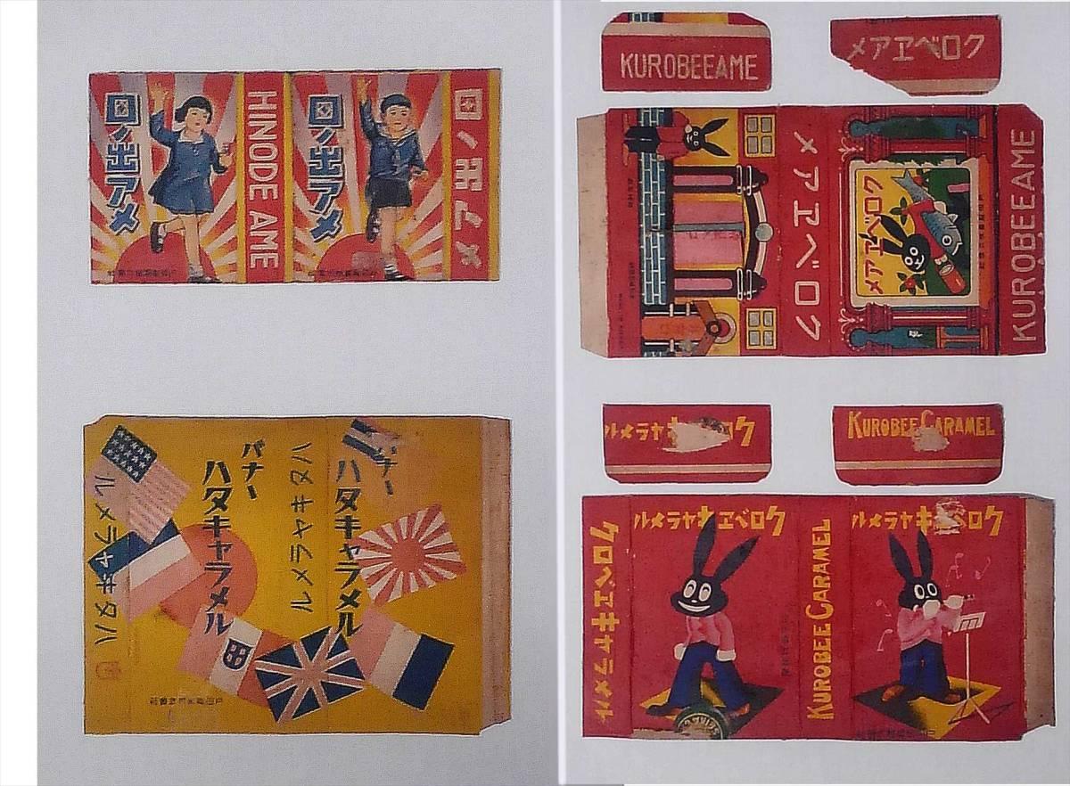 ☆珍品多数! お菓子 飴 キャラメル チョコレート 空箱 空き箱コレクション☆_画像3