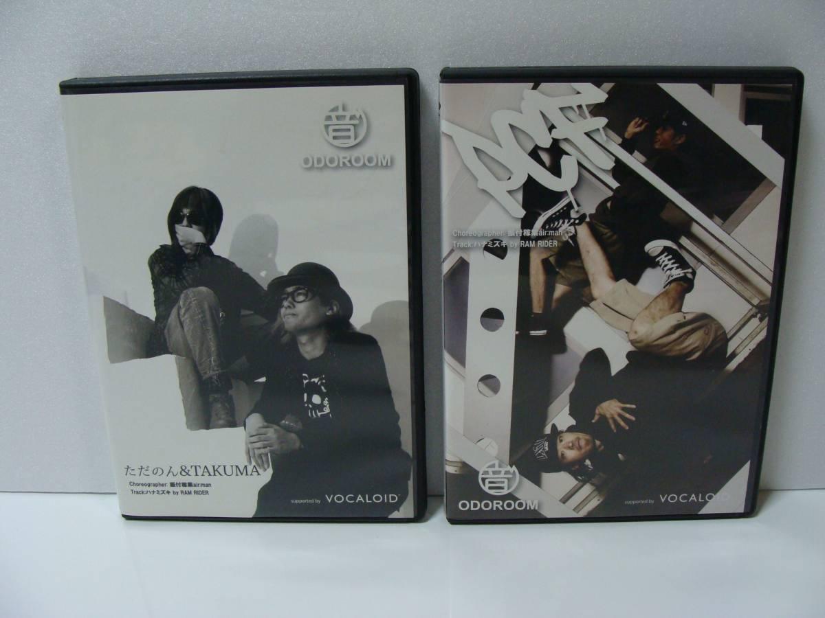 【中古DVD】ODOROOM ただのん&TAKUMA / PCF【2タイトルセット】_画像1