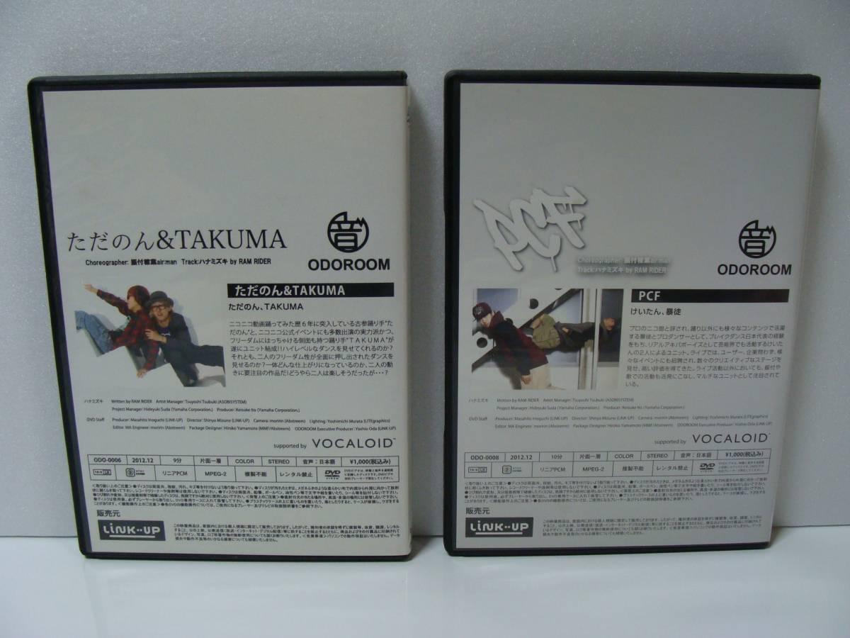 【中古DVD】ODOROOM ただのん&TAKUMA / PCF【2タイトルセット】_画像2
