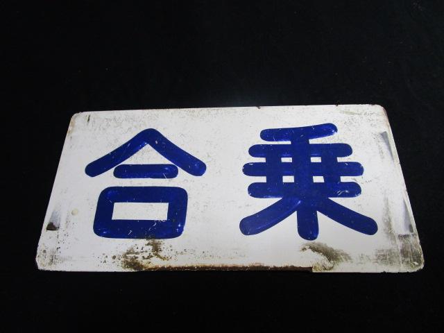 送料無料 国鉄/JNR ホーロープレート 禁煙環境で保管