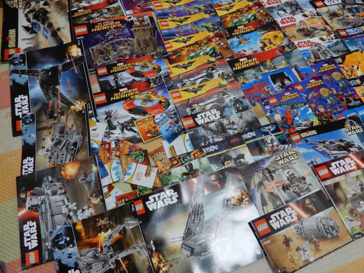 レゴ 説明書 カタログ 50冊以上 スターウォーズ バットマン スパイダーマン アイアンマン シャトル 乗り物 車 飛行機 限定 非売_画像3