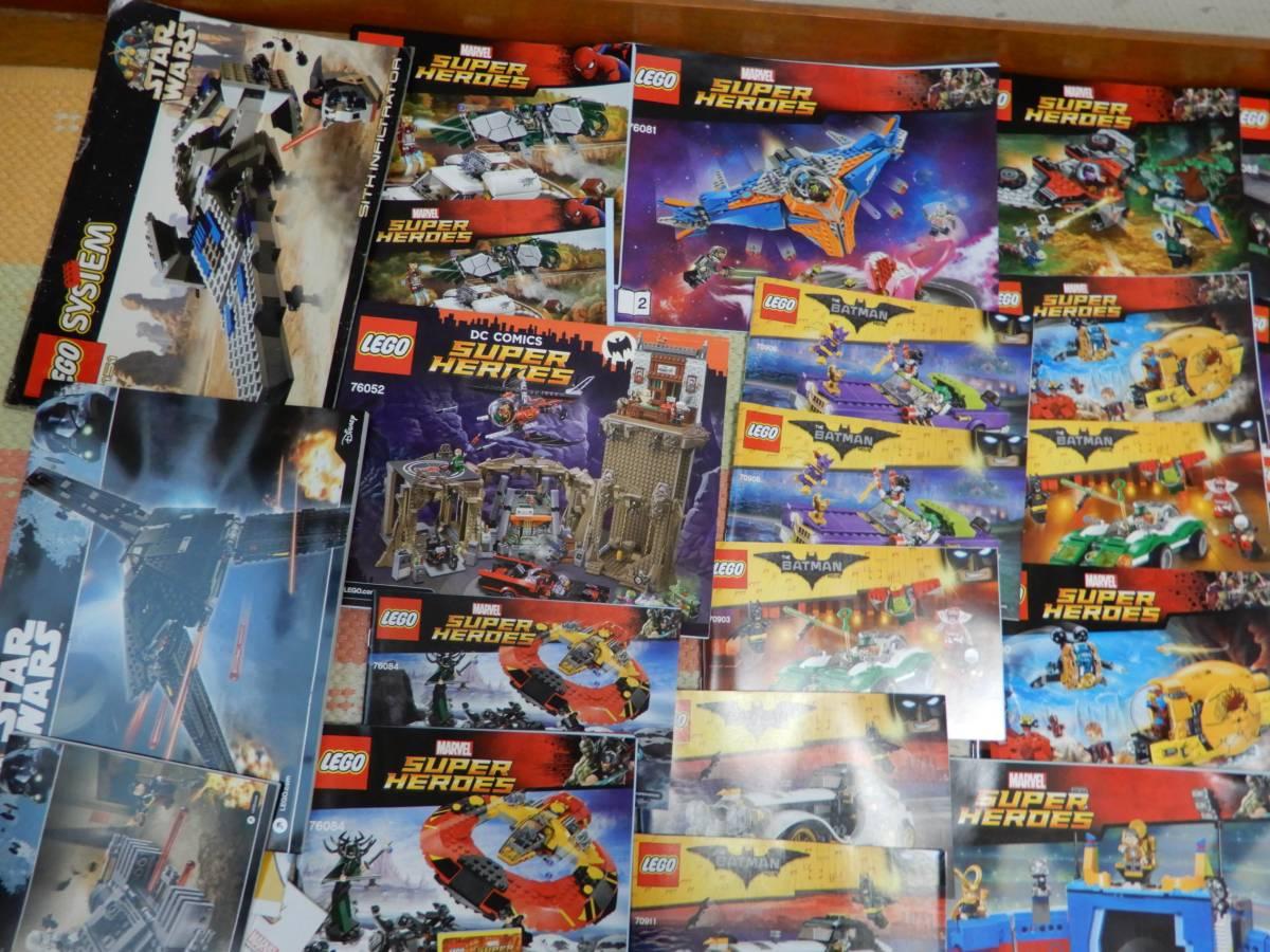 レゴ 説明書 カタログ 50冊以上 スターウォーズ バットマン スパイダーマン アイアンマン シャトル 乗り物 車 飛行機 限定 非売_画像5