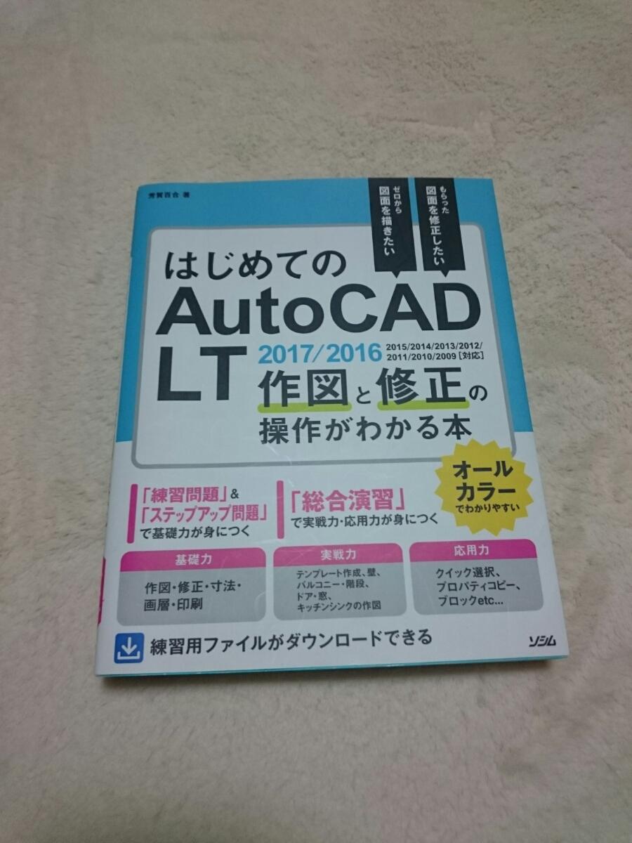 はじめてのAutoCAD LT 作図と修正の操作がわかる本 (2017/2016/2015/2014/2013/2012/2011/2010/2009 対応)