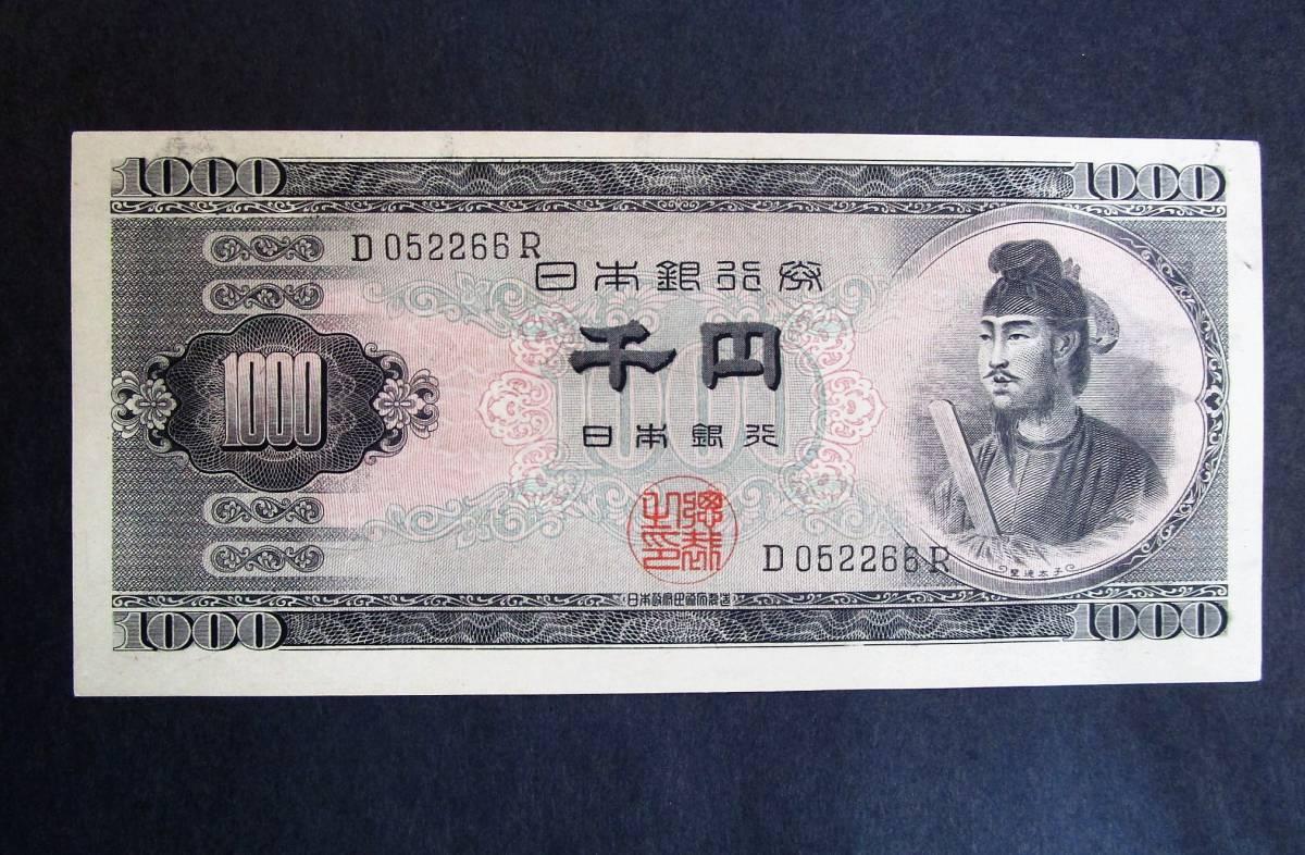 未使用 日本銀行券B号1000円聖徳太子1000円