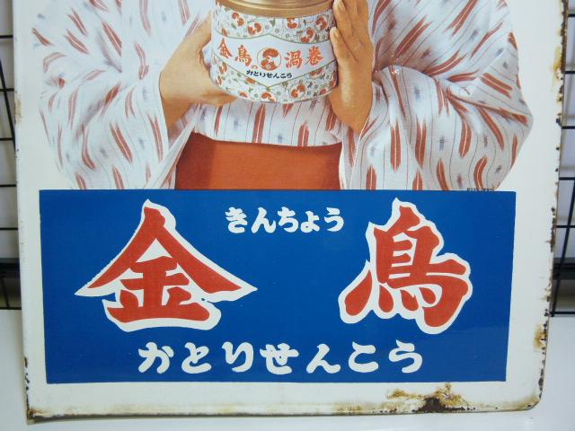 昭和レトロ 金鳥 ホーロー看板 美空ひばり 両面看板_画像4